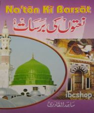 Naat Book Vol: 2 (Paper-Back) Na'ton Ki Barsat ( NEW )
